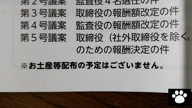 ランドコンピュータ3924株主総会2019061503