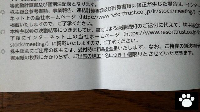 リゾートトラスト4681株主総会2019062303
