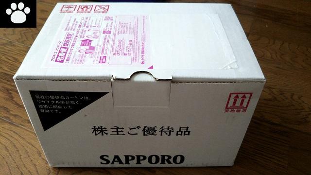 サッポロホールディングス2501株主優待2019061801