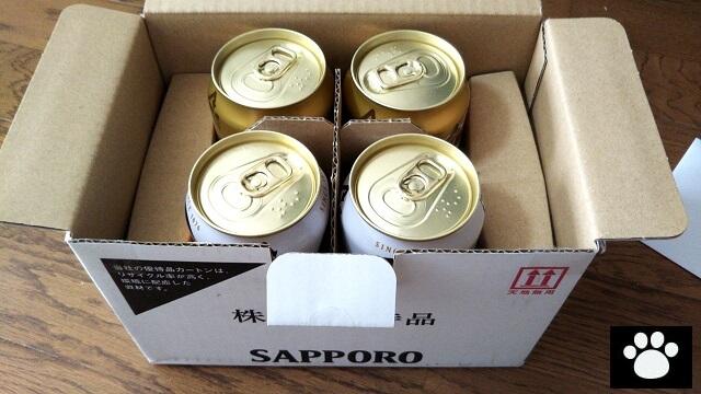サッポロホールディングス2501株主優待2019061802