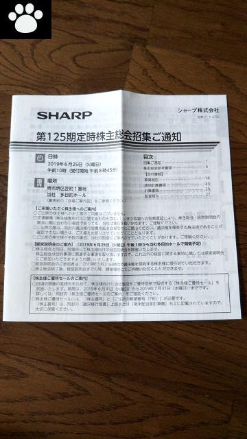 シャープ6753株主総会2019061501