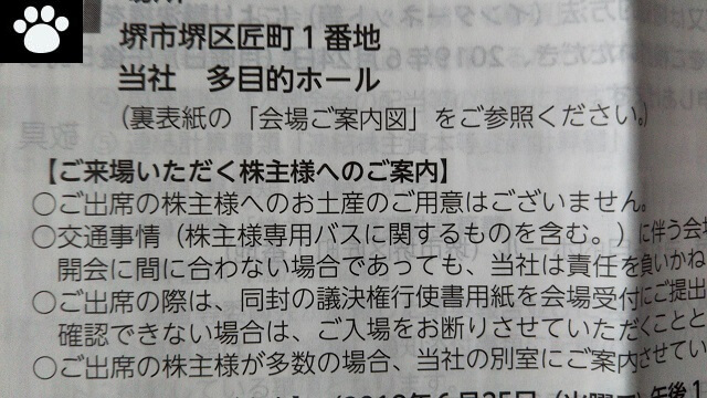 シャープ6753株主総会2019061503