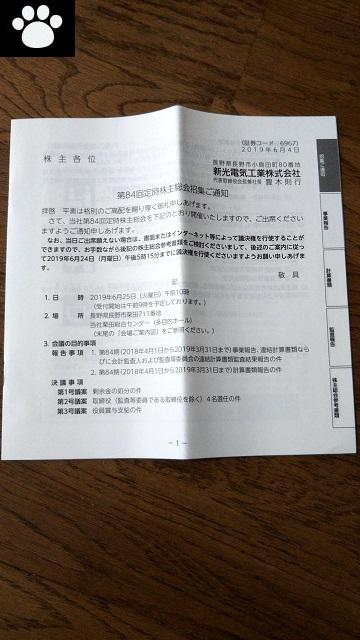 新光電気工業6967株主総会2019061501