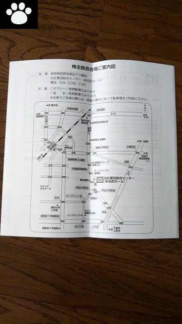 新光電気工業6967株主総会2019061502