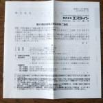 エスライン9078株主総会2019062201