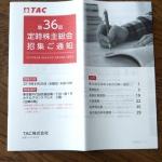 TAC4319株主総会2019061601