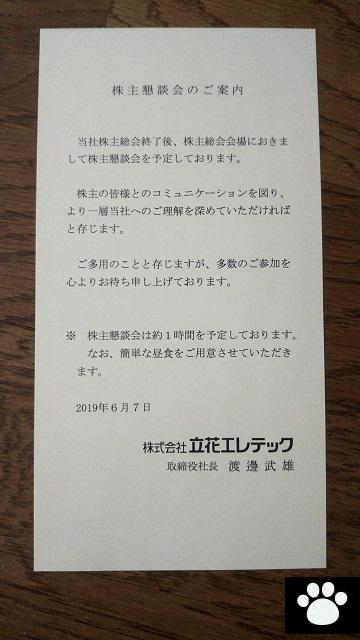 立花エレテック8159株主総会2019062203
