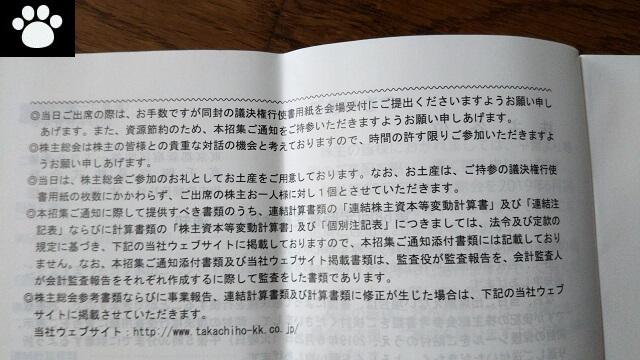 高千穂交易2676株主総会2019061503