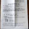高田機工5923株主総会2019061601