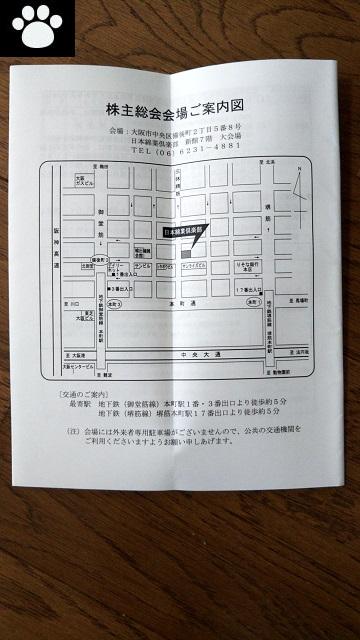 高田機工5923株主総会2019061602