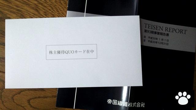 帝国繊維3302株主優待2019061401