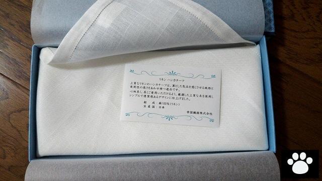 帝国繊維3302株主優待2019061404