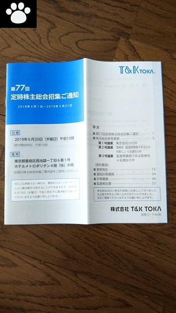 T&K TOKA株主総会2019061301