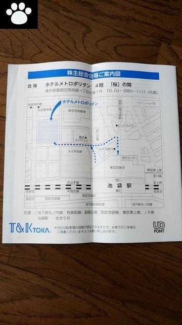 T&K TOKA株主総会2019061302