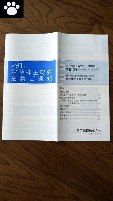 東京鐵鋼5445株主総会2019062101