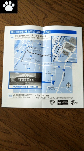 東京鐵鋼5445株主総会2019062102