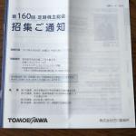巴川製紙所3878株主総会2019062201