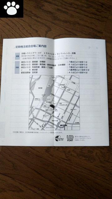 巴川製紙所3878株主総会2019062202