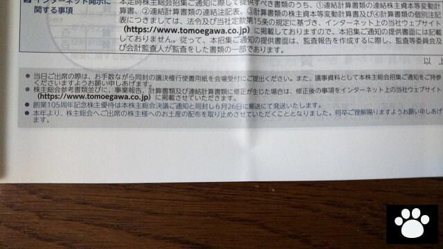 巴川製紙所3878株主総会2019062203