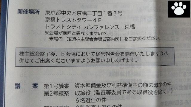 巴川製紙所3878株主総会2019062204