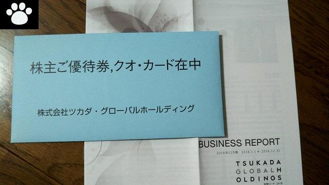 ツカダ・グローバルホールディング2418株主優待2019061601