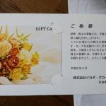 ツカダ・グローバルホールディング2418株主優待2019061602
