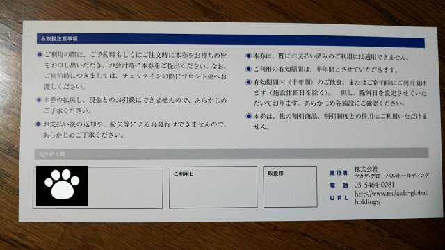 ツカダ・グローバルホールディング2418株主優待2019061604