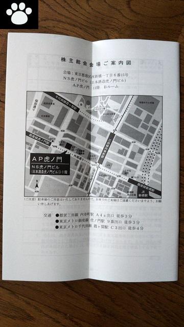 バーチャレクス6193株主総会2019062102