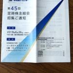 早稲田アカデミー4718株主総会2019061501