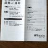 ヤマダ電機9831株主総会2019062101