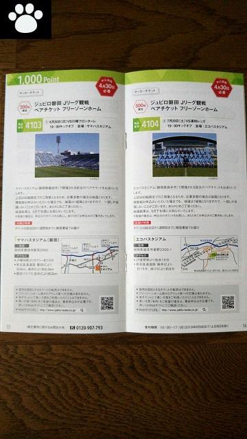 ヤマハ発動機7272株主優待2019061503
