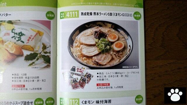 ヤマハ発動機7272株主優待2019061506