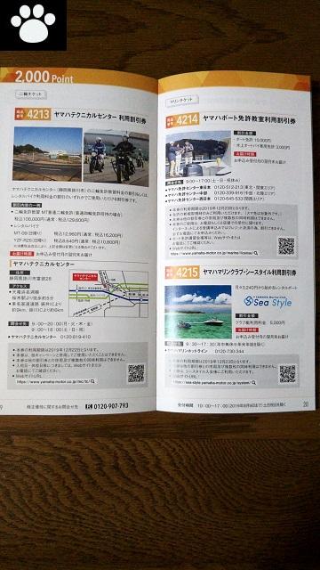 ヤマハ発動機7272株主優待2019061507