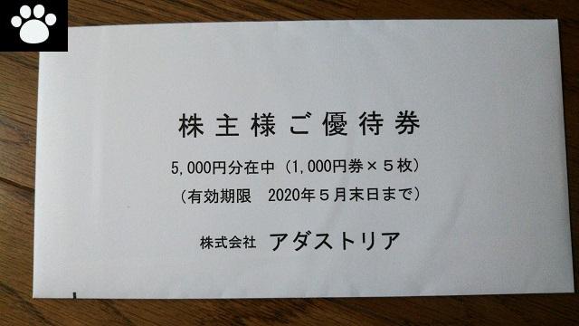 アダストリア2685株主優待2019071301