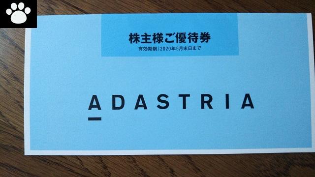 アダストリア2685株主優待2019071302