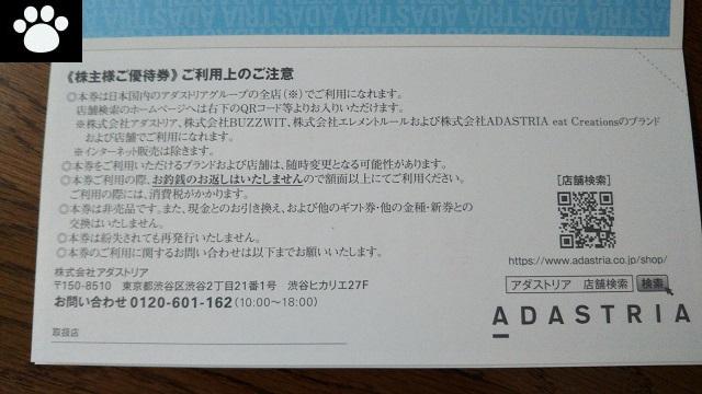 アダストリア2685株主優待2019071304