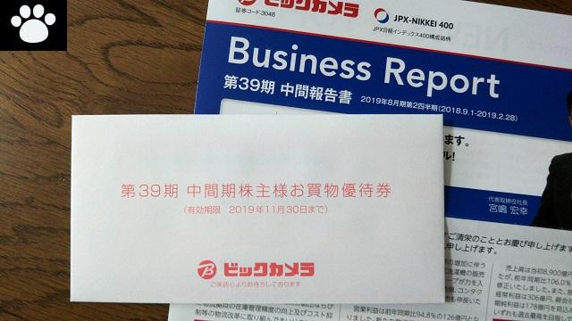 ビックカメラ3048株主優待2019070701
