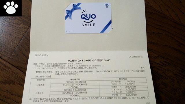CKD6407株主優待2019072702