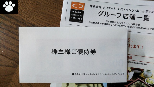 クリエイト・レストランツ・ホールディングス3387株主優待2019070701