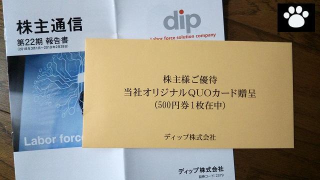 ディップ2379株主優待2019071301