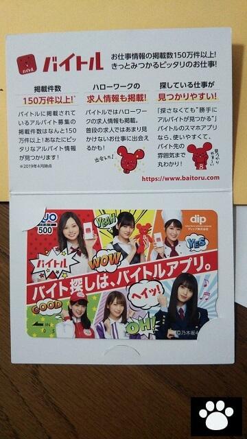 ディップ2379株主優待2019071302