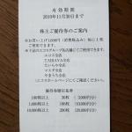 エコス7520株主優待2019070902