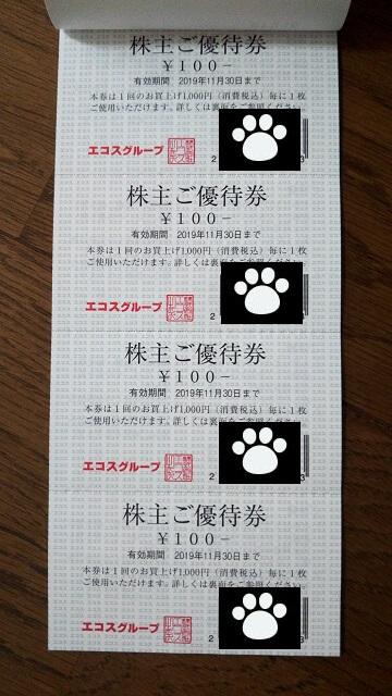 エコス7520株主優待2019070903