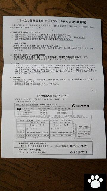 エコス7520株主優待2019070905