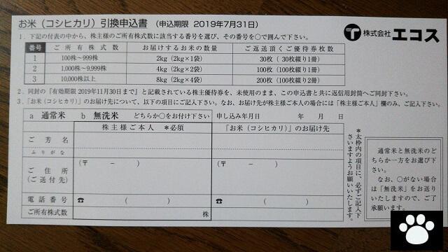 エコス7520株主優待2019070906