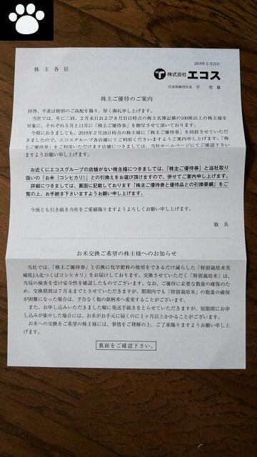 エコス7520株主優待2019070907