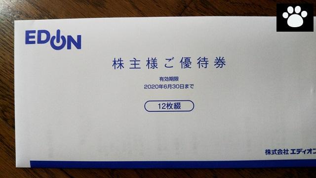 エディオン2730株主優待2019072701