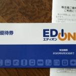エディオン2730株主優待2019072702