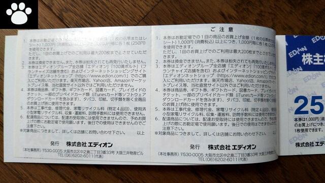 エディオン2730株主優待2019072704