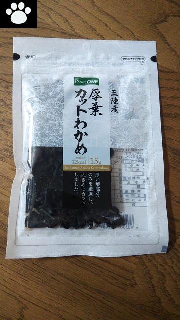 フジ8278株主優待2019072707